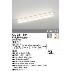 <title>男女兼用 オーデリック OL251884 ベースライト LED一体型 電球色 FLR20W相当 調光器別売</title>