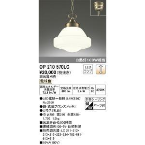 照明器具 オーデリック OP210570LC ペンダントライト LED 電球色 調光器別売 白熱灯50W相当 買収 ブランド品 連続調光