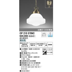 <title>オーデリック OP210570NC ペンダント LED電球一般形8.8W 昼白色 引掛シーリング 売れ筋 ガラス ブロンズメッキ 調光器別売</title>