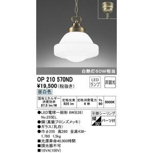 <title>オーデリック OP210570ND ペンダント 大幅値下げランキング LED電球一般形8.5W 昼白色 非調光 引掛シーリング ガラス ブロンズメッキ</title>