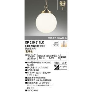 照明器具 至上 オーデリック OP210611LC 日本産 ペンダントライト LED 調光器別売 電球色 連続調光 白熱灯50W相当