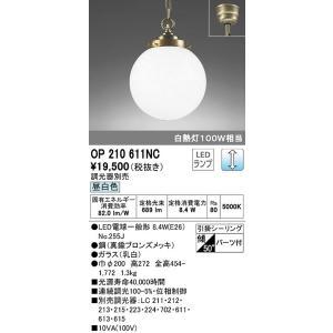 <title>オーデリック OP210611NC ペンダント LED電球一般形8.8W 昼白色 引掛シーリング 今ダケ送料無料 ガラス ブロンズメッキ 調光器別売</title>