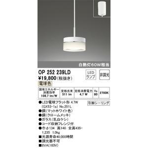 <title>照明器具 オーデリック OP252239LD 出荷 ペンダントライト LED電球フラット形 引掛シーリング 電球色タイプ マットホワイト</title>