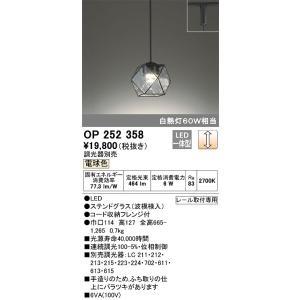 <title>照明器具 オーデリック OP252358 ペンダントライト LED一体型 連続調光 電球色 白熱灯60W相当 調光器別売 レール取付専用 商い</title>