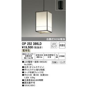 <title>オーデリック OP252386LD 2020 ランプ別梱包 和風ペンダントライト LED電球一般形 電球色 非調光 白熱灯60W相当</title>
