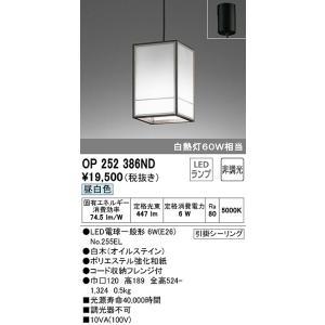 <title>オーデリック OP252386ND ランプ別梱包 和風ペンダントライト LED電球一般形 昼白色 非調光 サービス 白熱灯60W相当</title>