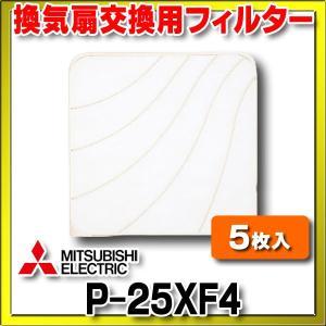 【在庫あり】三菱 換気扇交換用フィルター P-25XF4 (5枚入り) [☆■]|maido-diy-reform