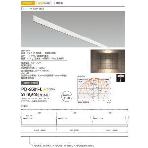 山田照明 YAMADA PD-2681-L アンビエント お得なキャンペーンを実施中 LED一体型 電球色 上下配光 価格 交渉 送料無料 受注生産品 § 連結用中間 PWM調光