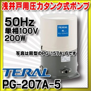 【在庫あり】テラル(旧ナショナル) PG-207A-5 浅井戸用圧力タンク式ポンプ(50Hz) 単相...