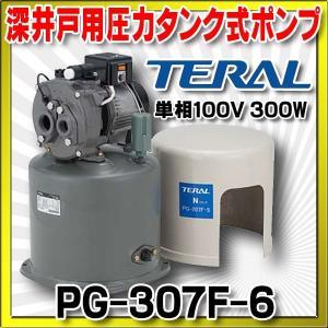 深井戸用圧力タンク式ポンプ(60Hz) テラル PG-307F-6 単相100V 300W 自動式 ジェット付属 maido-diy-reform