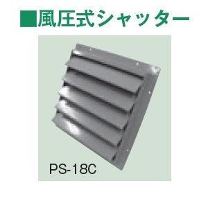 テラル PSS-20C 販売期間 限定のお得なタイムセール 風圧式シャッター 専門店 適用圧力扇羽根径50cmブレード5枚 ステンレス製 圧力扇オプション