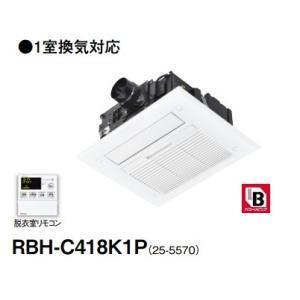 リンナイ 浴室暖房乾燥機 おすすめ RBH-C418K1P 天井埋込型 1室換気対応 標準モジュール スタンダードタイプ ■ 贈答品
