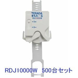 【最大ポイント 10倍】感震ブレーカー TERADA 【RDJ10000W 500台セット】 まもれーる・感震くん [♪●]|maido-diy-reform