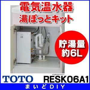 【ポイント最大 10倍】電気温水器 TOTO RESK06A1 湯ぽっとキット 洗面化粧台後付け6Lタイプ 先止め式 [■]|maido-diy-reform