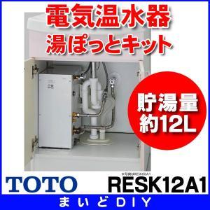 【ポイント最大 10倍】電気温水器 TOTO RESK12A1 湯ぽっとキット 洗面化粧台後付け12Lタイプ 先止め式[■]|maido-diy-reform