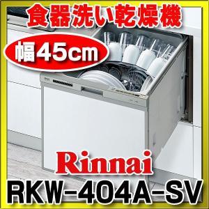 【在庫あり】リンナイ RKW-404A-SV ビルトイン食器洗い乾燥機 スライドオープンタイプ スリムラインフェイス シルバー [☆2▲]|maido-diy-reform