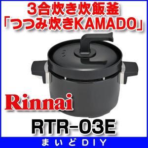 【ポイント最大 10倍】リンナイ RTR-03E 炊飯釜 「つつみ炊きKAMADO」 [∀m■ ]|maido-diy-reform
