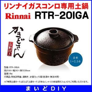 リンナイ RTR-20IGA リンナイガスコンロ専用土鍋 「かまどさん自動炊き」 [≦]|maido-diy-reform