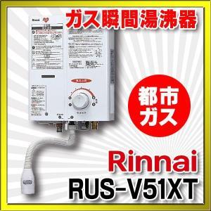 ガス瞬間湯沸器 リンナイ 人気商品 RUS-V51XT 都市ガス用 ホワイト ユーティ 後面近接設置形 15A 5号 ■ 人気商品 屋内壁掛