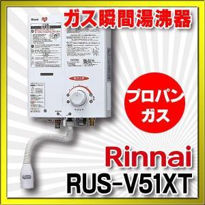 ガス瞬間湯沸器 再再販 リンナイ RUS-V51XT プロパンガス用 全商品オープニング価格 ホワイト ユーティ 後面近接設置形 屋内壁掛 本州四国送料無料 5号 15A ■