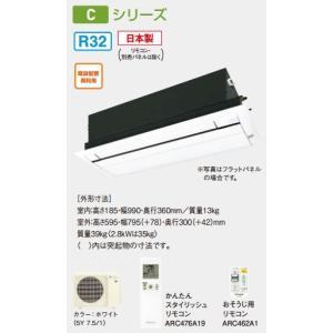 ハウジングエアコン ダイキン 【S28RCV + フラットパネル】 天井埋込カセット形シングルフロー...