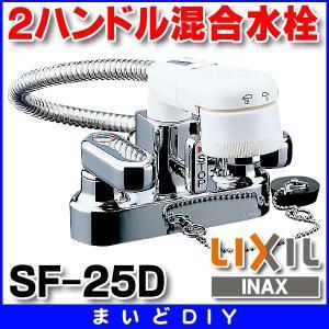 水栓金具 INAX SF-25D 洗面器・手洗器用 2ハンドル混合 EC・センターセット 一般水栓 逆止弁付 一般地 ゴム栓式 [□]|maido-diy-reform