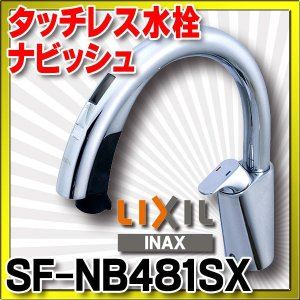 【BS受賞!】INAX SF-NB481SX キッチン用タッチレス水栓 ナビッシュハンズフリー B8タイプ 一般地用 [◇]|maido-diy-reform