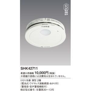 住宅用火災警報器 パナソニック SHK42711 けむり当番薄型2種 電池式・ワイヤレス連動親器・あかり付 警報音・音声警報機能付 [∽]