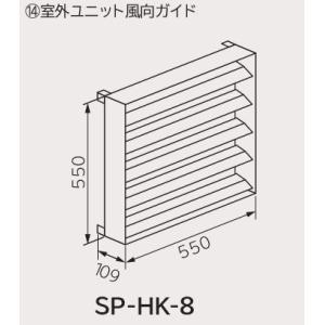 ルームエアコン 日立 SP-HK-8 部材 室外ユニット風向ガイド [(^^)]|maido-diy-reform