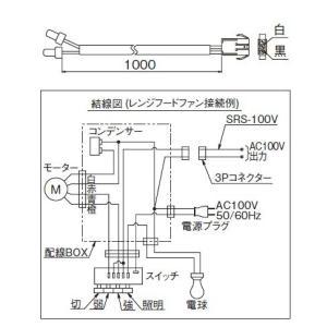 【最安値挑戦中】換気扇 富士工業レンジフード 部材 SRS100V