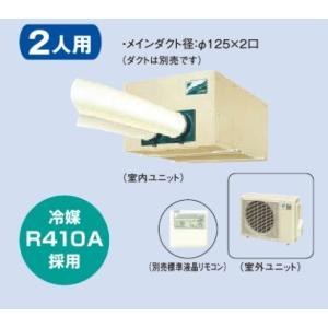 【最安値挑戦中】  カテゴリ:業務用エアコン DAIKIN スポット冷房 メーカー:ダイキン DAI...