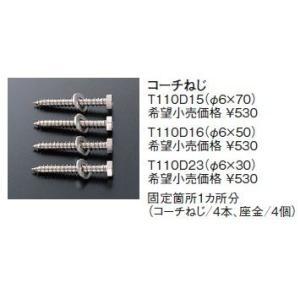 固定金具 TOTO T110D23 コーチねじ [■]|maido-diy-reform