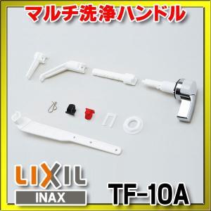 INAX マルチ洗浄ハンドル TF-10A [☆□]|maido-diy-reform