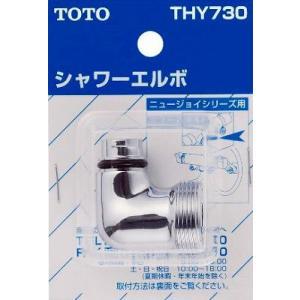 【ポイント最大 10倍】水栓金具 TOTO THY730 部材 シャワーエルボ (TMJ40型用) [■]