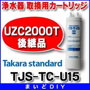 カートリッジ タカラスタンダード TJS-TC-U15 取換...