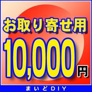 【ポイント最大 10倍】お取り寄せ費確定済みの方のみ 10,000円|maido-diy-reform