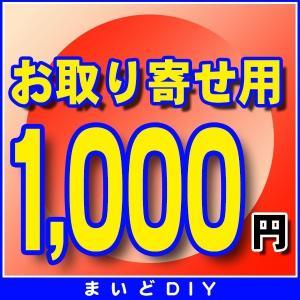 【ポイント最大 10倍】お取り寄せ費確定済みの方のみ 1,000円|maido-diy-reform