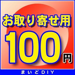 【ポイント最大 10倍】お取り寄せ費確定済みの方のみ 100円|maido-diy-reform
