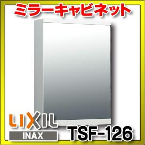 【1/25出荷】ミラーキャビネット INAX TSF-126  [☆★]|maido-diy-reform
