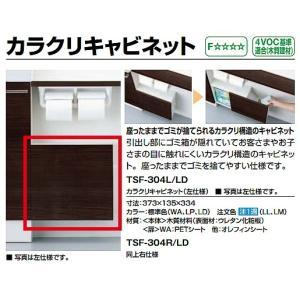 収納 INAX TSF-304L カラクリキャビネット(左仕様) [★]|maido-diy-reform