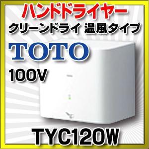 ハンドドライヤー TOTO TYC120W クリーンドライ 温風タイプ 100V ホワイト [■]|maido-diy-reform