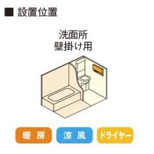 洗面所暖房機 TOTO TYR340S 三乾王 AC100V 電源プラグ式 予約運転機能付き ワイヤレスリモコン(無線・赤外線式) [☆2] maido-diy-reform 02
