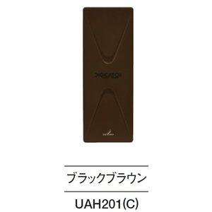 【ポイント最大 10倍】DXアンテナ UAH201(C) UHF平面アンテナ(20素子相当) ブラックブラウン [∽]|maido-diy-reform