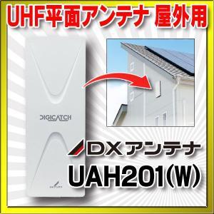 【ポイント最大 10倍】【本州四国送料無料】 UAH201(W) DXアンテナ UHF平面アンテナ 屋外用 ホワイト[(^^)]|maido-diy-reform