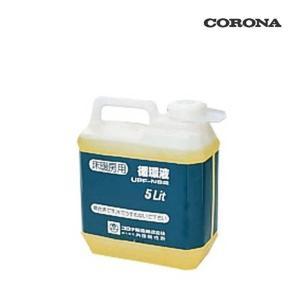 【ポイント最大 10倍】コロナ 石油暖房機部材 床暖房システム部材 循環液 5L 【UPF-N52】 [■]|maido-diy-reform