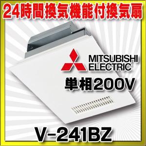 換気扇 三菱 V-241BZ バス乾燥・暖房・換気システム 24時間換気機能付換気扇 ACモーター 単相200V 電源 の商品画像