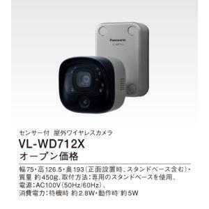 パナソニック インターホン VL-WD712X 好評 AL完売しました。 センサー付屋外ワイヤレスカメラ ■