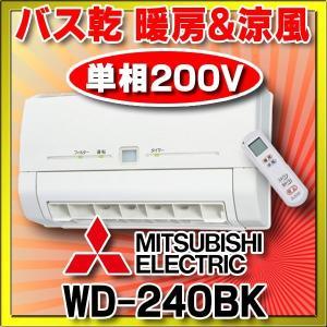 【最安値挑戦中】カテゴリ:バス暖房乾燥換気扇 メーカー:三菱 商品番号:WD-240BK WD240...