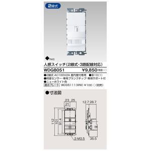 東芝 WDG8051 人感スイッチ 2線式・3路配線対応 プレート別売 [(^^)] maido-diy-reform