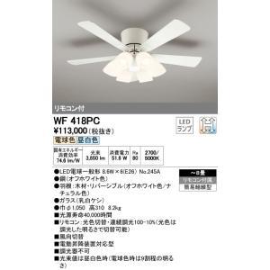オーデリック 通信販売 WF418PC ランプ別梱 出色 シーリングファン 器具本体 リモコン付属 LED電球一般形 〜8畳 灯具一体型